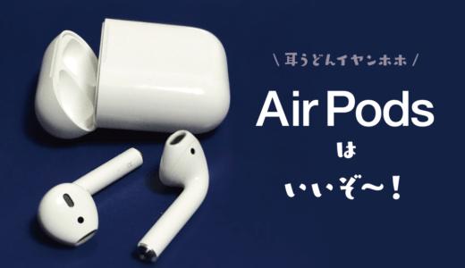 耳うどんイヤンホホ…AirPodsはいいぞ〜!