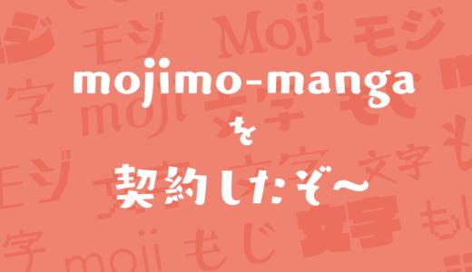 ラグランパンチやベビポップが年間3,600円!mojimo-mangaを契約しました