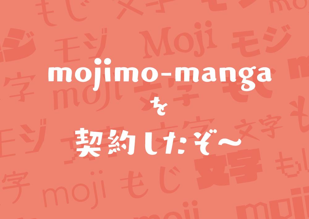 ラグランパンチやベビポップが年間3600円!mojimo-mangaを契約しました