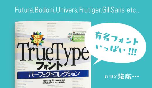 FuturaやFrutigerなどを格安でそろえられる『TrueTypeフォントパーフェクトコレクション』が絶版になってる…