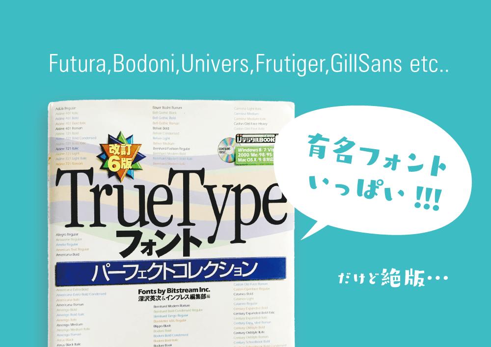 TrueTypeフォントパーフェクトコレクションが絶版になってる