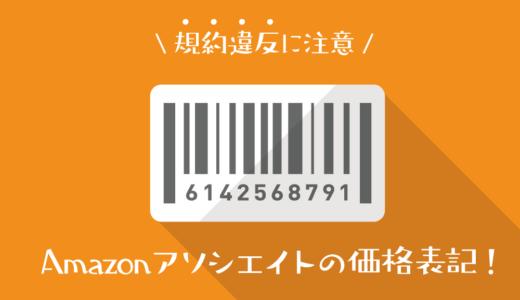 Amazonアソシエイトの価格表記って条件がきびしいって知ってた!?規約違反に注意!
