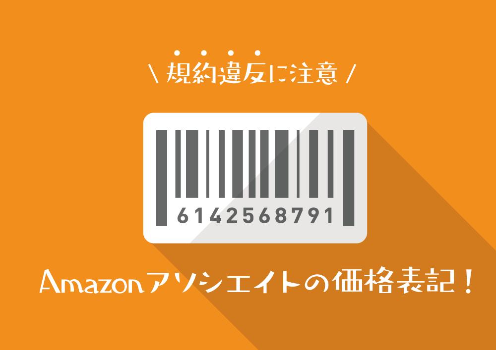 Amazonアソシエイトの価格表記って条件がきびしいって知ってた!?