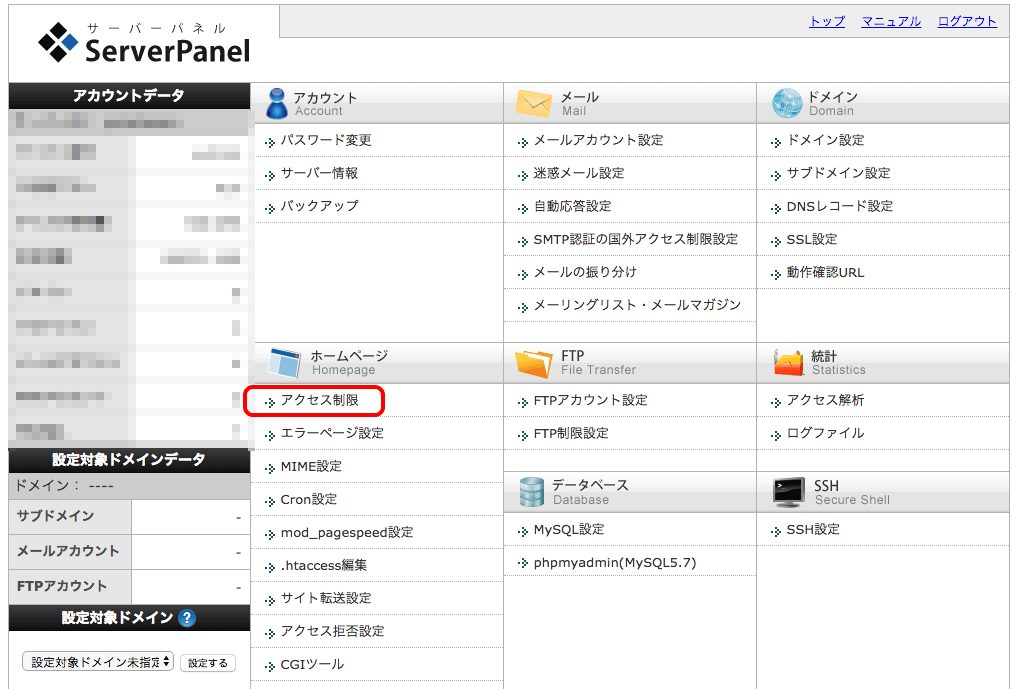 エックスサーバーサーバーパネル