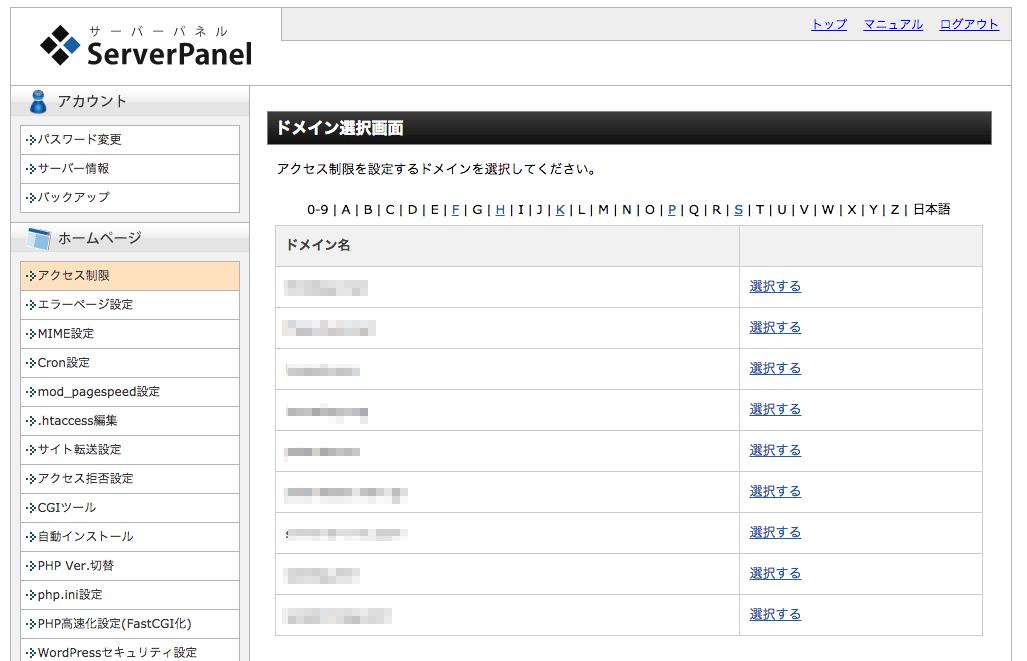 エックスサーバー ドメイン選択画面