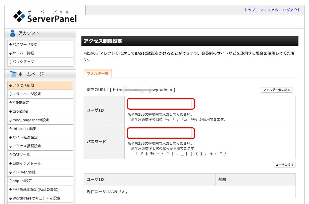 エックスサーバー BASIC認証の設定