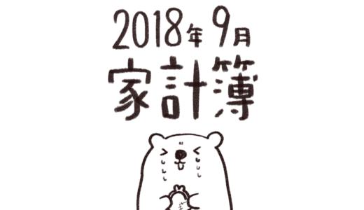 【給料手取り18万円台】2018年9月分家計簿公開