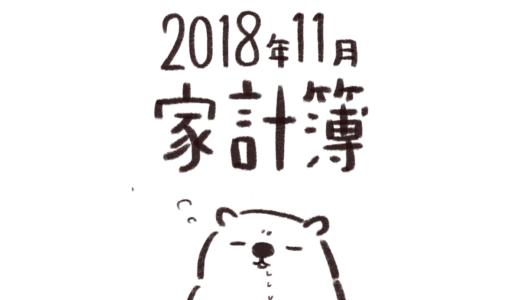【給料手取り18万円台】2018年11月分家計簿公開
